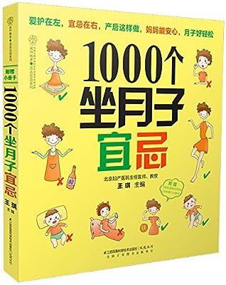 1000个坐月子宜忌.pdf