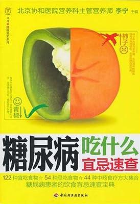 汉竹•健康爱家系列:糖尿病吃什么宜忌速查.pdf