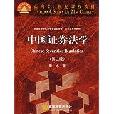 中国证券法学(全国高等学校法学专业必修课选修课系列教材)