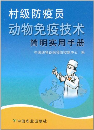村级防疫员动物免疫技术简明实用手册图片