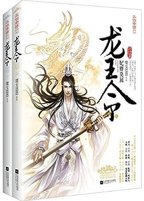 龙王令.pdf