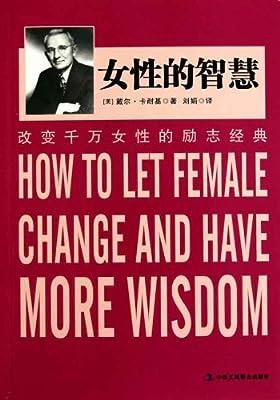 女性的智慧.pdf