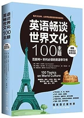 英语畅谈世界文化100主题.pdf