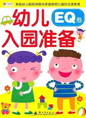幼儿入园准备:EQ卷.pdf
