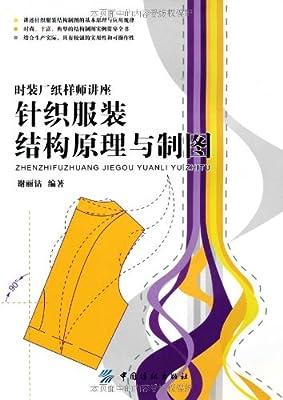 针织服装结构原理与制图.pdf