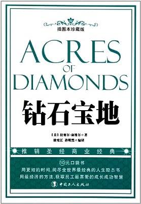 钻石宝地.pdf