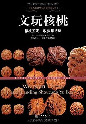 文玩核桃:核桃鉴定、收藏与把玩.pdf