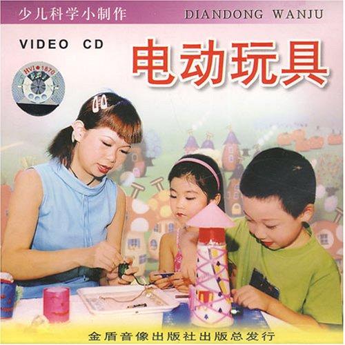 少儿科学小制作 电动玩具(vcd):亚马逊:教育音像