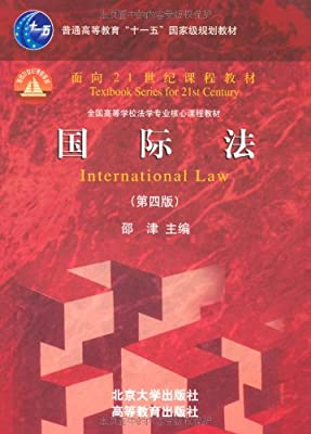 面向21世纪课程教材:国际法.pdf