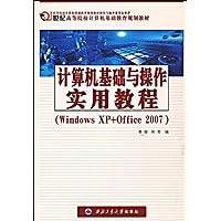 计算机基础与操作实用教程:Windows XP+Office 2007