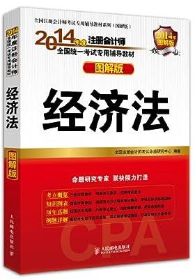 2014年度注册会计师全国统一考试专用辅导教材——经济法.pdf