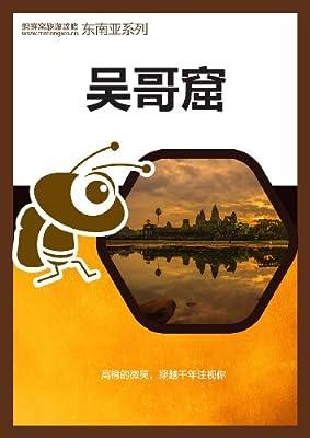 蚂蜂窝旅游攻略:吴哥窟.pdf