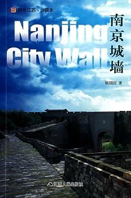南京城墙/符号江苏口袋本.pdf