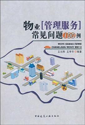 物业管理服务常见问题100例.pdf