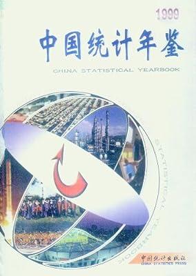 中国统计年鉴.pdf