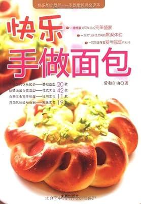 快乐手做面包.pdf