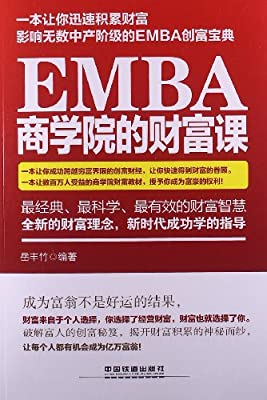 EMBA商学院的财富课.pdf