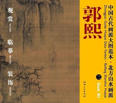 中国古代画派大图范本•北方山水画派:二早春图.pdf