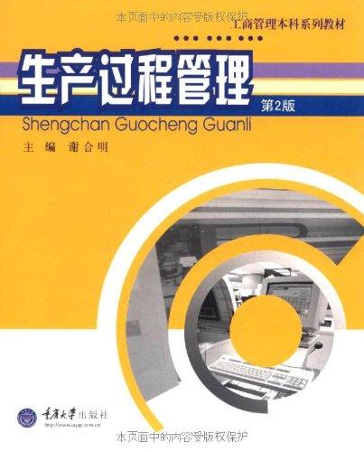 生产过程管理(第2版)