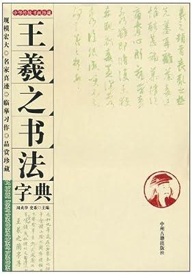 王羲之书法字典.pdf