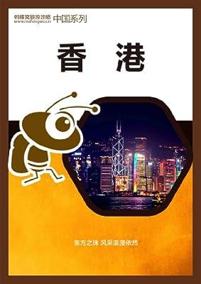 蚂蜂窝旅游攻略:香港.pdf