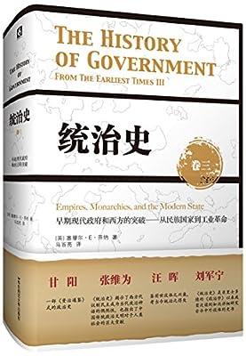 统治史·早期现代政府和西方的突破:从民族国家到工业革命.pdf
