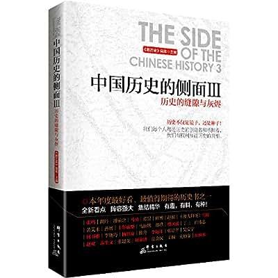 中国历史的侧面3:历史的缝隙与灰烬.pdf