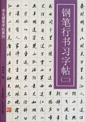 钢笔行书习字帖2