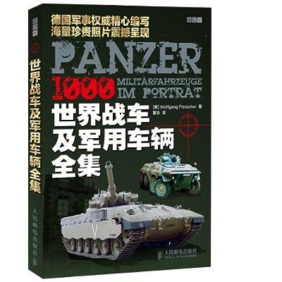 世界战车及军用车辆全集.pdf