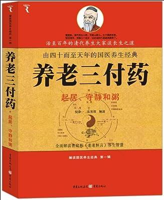 养老三付药.pdf