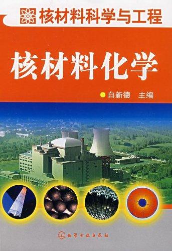 核材料化学-图片