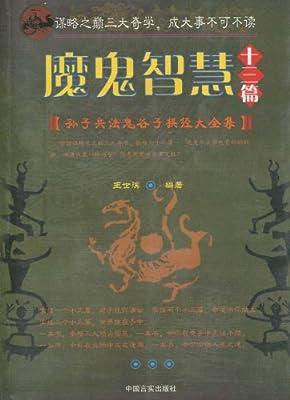 魔鬼智慧十三篇:孙子兵法鬼谷子棋经大全集.pdf