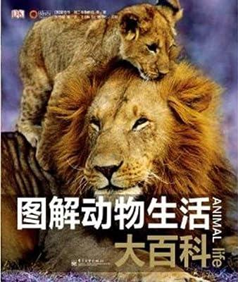 图解动物生活大百科.pdf
