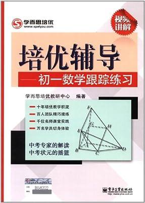 培优辅导:初1数学跟踪练习.pdf
