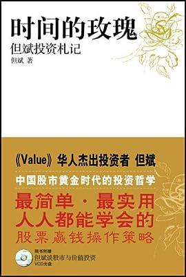 时间的玫瑰:但斌投资札记.pdf
