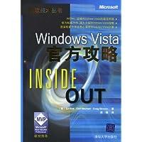 Windows Vista官方攻略:INSIDE OUT