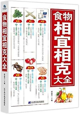 食物相宜相克大全.pdf