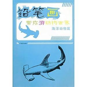 铅笔画带你游动物世界:海洋动物篇 [平装]