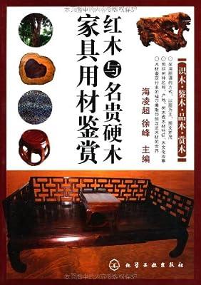 红木与名贵硬木家具用材鉴赏.pdf