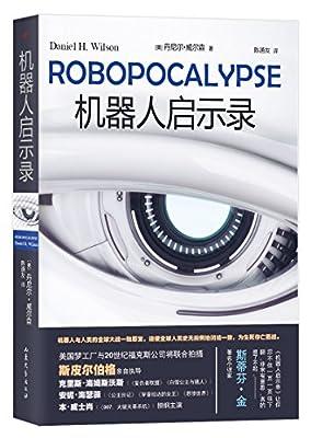 机器人启示录.pdf