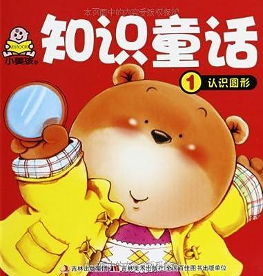 小婴孩知识童话.pdf