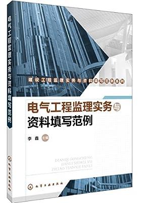 建设工程监理实务与资料填写范例系列:电气工程监理实务与资料填写范例.pdf