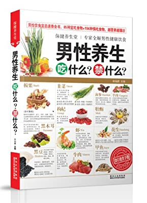 保健养生堂:男性养生吃什么?禁什么?.pdf