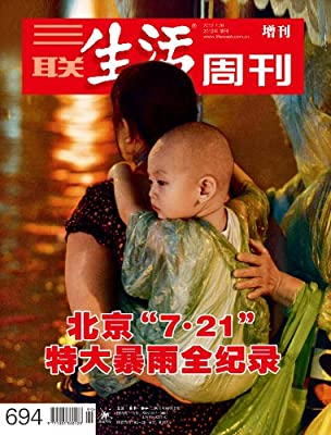 三联生活周刊:北京7.21特大暴雨全记录.pdf
