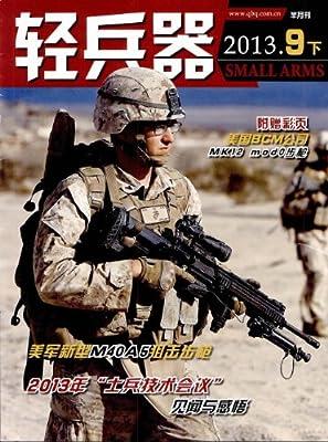轻兵器 半月刊 2013年18期.pdf