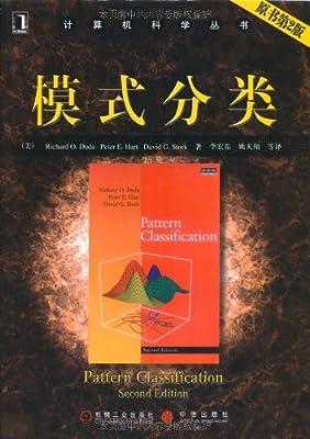 计算机科学丛书:模式分类.pdf