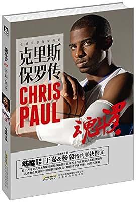 魂斗罗:克里斯·保罗传.pdf