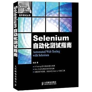 Selenium自动化测试指南