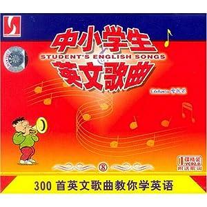 中小学生英文歌曲8 雪绒花 1VCD