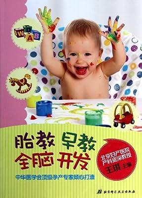 胎教早教全脑开发.pdf